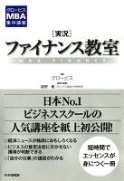 グロービスMBA集中講義 [実況]ファイナンス教室