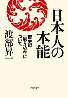 日本人の本能 歴史の「刷り込み」について