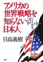 アメリカの世界戦略を知らない日本人