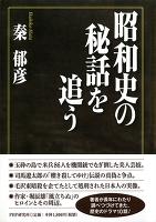 昭和史の秘話を追う