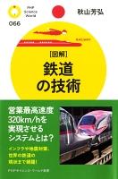 『[図解]鉄道の技術』の電子書籍