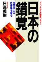 アメリカからの緊急レポート 日本の錯覚