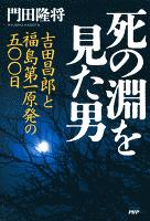 『死の淵を見た男』の電子書籍