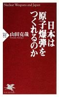 日本は原子爆弾をつくれるのか