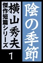 陰の季節 横山秀夫傑作短篇シリーズ(1)