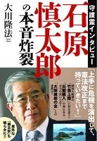 守護霊インタビュー石原慎太郎の本音炸裂