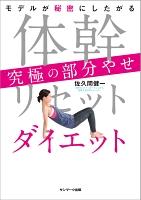 『体幹リセットダイエット 究極の部分やせ』の電子書籍