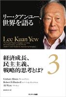リー・クアンユー、世界を語る3 経済成長、民主主義、戦略的思考とは?