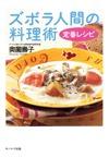 ズボラ人間の料理術 定番レシピ(高画質版)