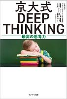 『京大式DEEP THINKING』の電子書籍