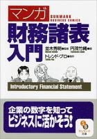 [マンガ]財務諸表入門