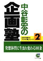 中谷彰宏の企画塾
