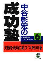 中谷彰宏の成功塾