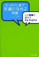 たったひと言で友達になれる英語