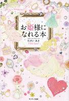 お姫様になれる本