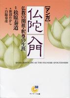 [マンガ]仏陀入門