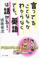 言ってることなんかわからなくても、英語は話せる!