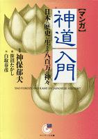 [マンガ]神道入門
