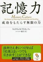 『記憶力』の電子書籍