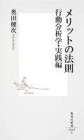 メリットの法則 行動分析学・実践編