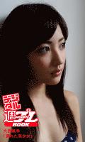 <デジタル週プレBOOK> 大西颯季「濡れた美少女」