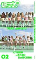 <週プレ PHOTO BOOK> CYBERJAPAN DANCERS「GAL party!!」