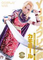 【デジタル限定 YJ PHOTO BOOK】カモミール<YJコスプレ大戦>