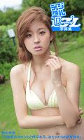 <デジタル週プレ写真集> 朝比奈彩「淡路島のカモシカと呼ばれる、おちゃめな9頭身美女」