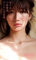 WPB 小倉優香デジタル写真集~特典カット付特装合本版~