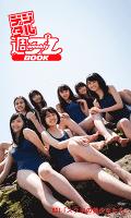 <デジタル週プレBOOK> X21「スク水の美少女たち」