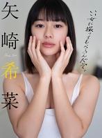 【デジタル限定】矢崎希菜写真集「いい女に撮ってもらうんだぞ。」
