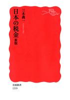 『日本の税金 新版』の電子書籍