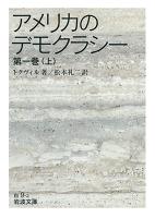 アメリカのデモクラシー 第一巻(上)