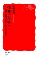 復興〈災害〉 阪神・淡路大震災と東日本大震災