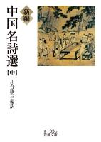 新編 中国名詩選 (中)