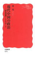 現代中国の政治-「開発独裁」とそのゆくえ