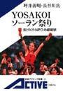 YOSAKOIソーラン祭り 街づくりNPOの経営学
