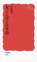 女ことばと日本語