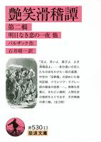 艶笑滑稽譚 第二輯-明日なき恋の一夜 他