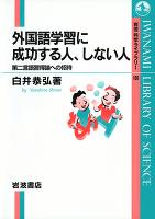 外国語学習に成功する人,しない人 第二言語習得論への招待