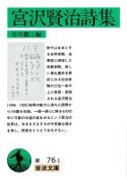 宮沢賢治詩集