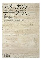 アメリカのデモクラシー 第二巻(上)