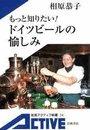 もっと知りたい! ドイツビールの愉しみ