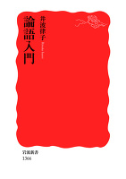 『論語入門』の電子書籍