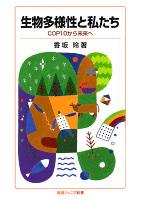 生物多様性と私たち COP10から未来へ