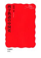 四字熟語の中国史