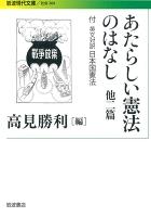 あたらしい憲法のはなし 他二篇 付 英文対訳日本国憲法
