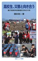 高校生,災害と向き合う 舞子高等学校環境防災科の10年