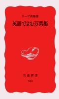 『英語でよむ万葉集』の電子書籍