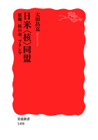 日米〈核〉同盟-原爆,核の傘,フクシマ